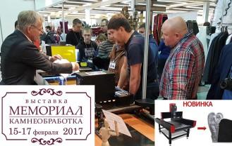 Выставки «Мемориал-2017» и «Камнеобработка-2017»