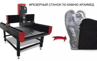 Обзор фрезерных станков по камню «Архимед»