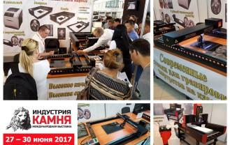 Выставка «Индустрия камня 2017»