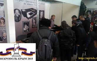 выставка гравировального оборудования