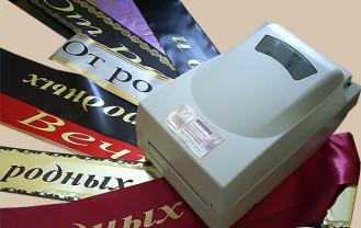 Как выбрать принтер для печати лент на венки?